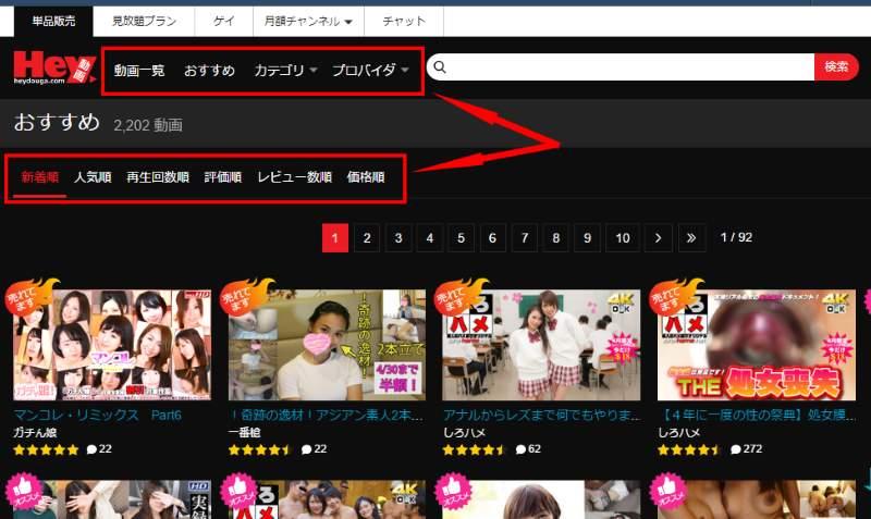 HEY動画(ヘイ動画)の無料サンプル動画5