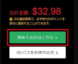 HEY動画(ヘイ動画)単品料金支払・見放題プラン入会登録4