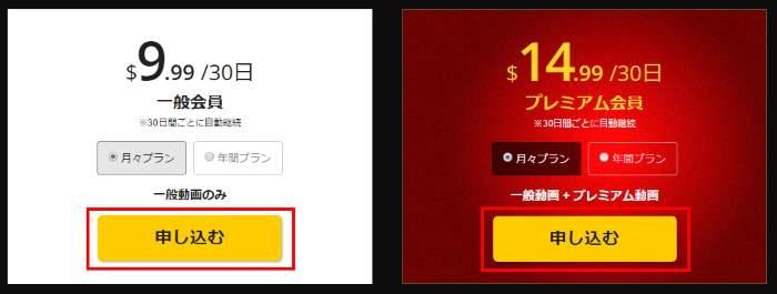 HEY動画(ヘイ動画)単品料金支払・見放題プラン入会登録8