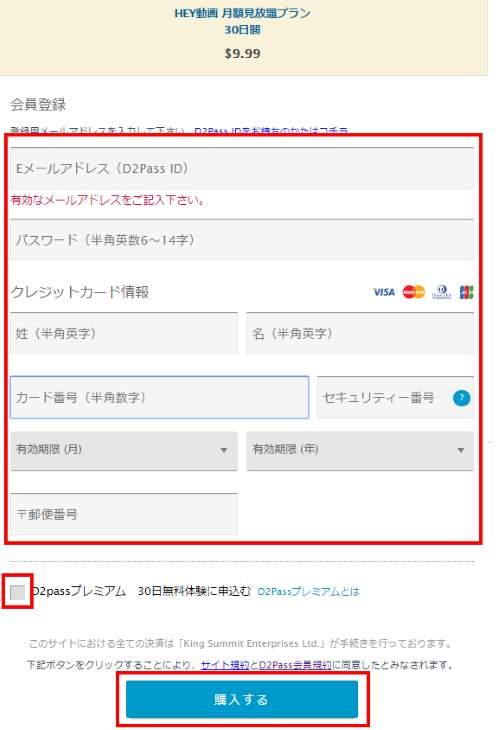 HEY動画(ヘイ動画)単品料金支払・見放題プラン入会登録9