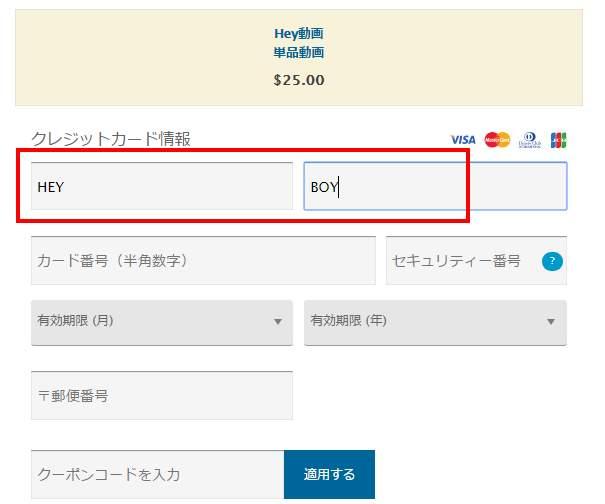 HEY動画(ヘイ動画)Vプリカ料金支払・入会登録6