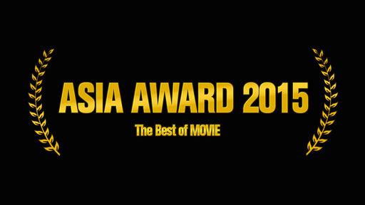 ASIA AWARD 2015 ベストオブムービー 5位~1位発表!
