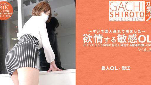 欲情する敏感OL ピクンピクンと敏感に反応し欲情する普通のOLの実態  VOL3 長谷川梨江 マジで素人連れてきました