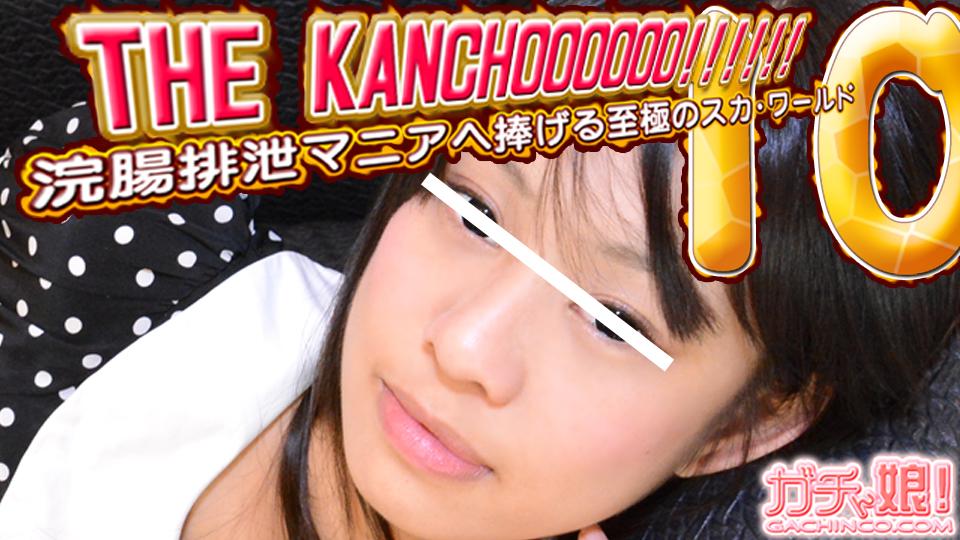 THE KANCHOOOOOO!!!!!! スペシャルエディション10