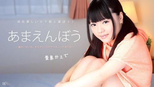 あまえんぼう Vol.30