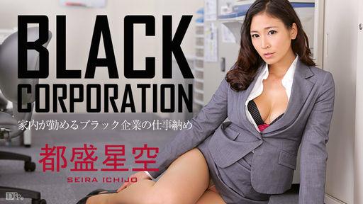 家内が勤めるブラック企業の仕事納め