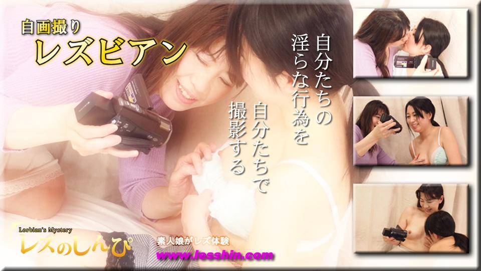 自画撮りレズビアン~りこちゃんとちかさん~(前)
