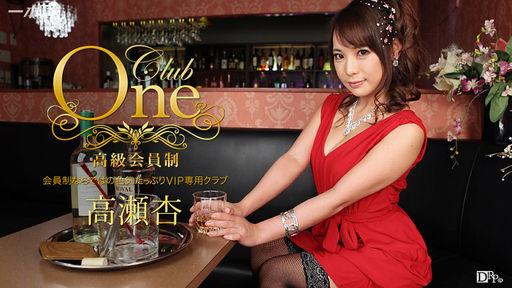 CLUB ONE 高瀬杏